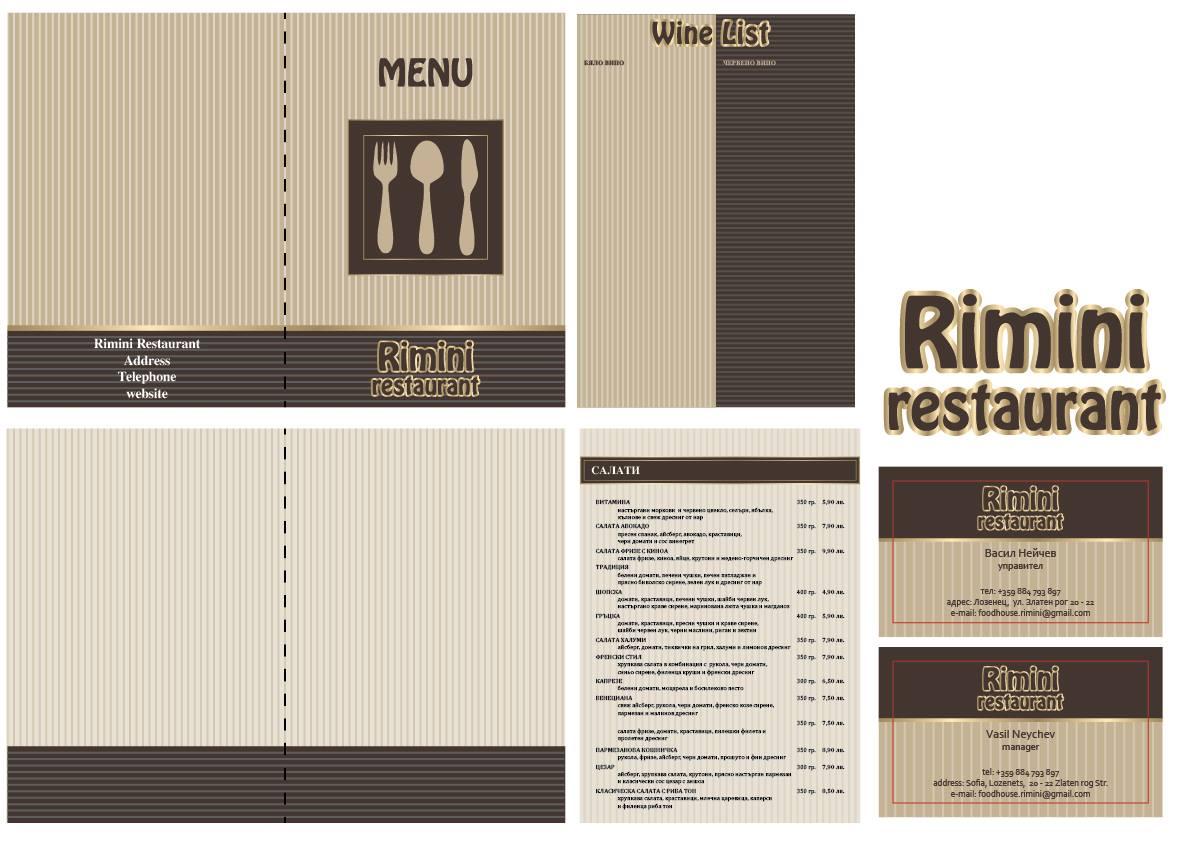 Grafichen dizajn - menu za obshtestveno zavedenie