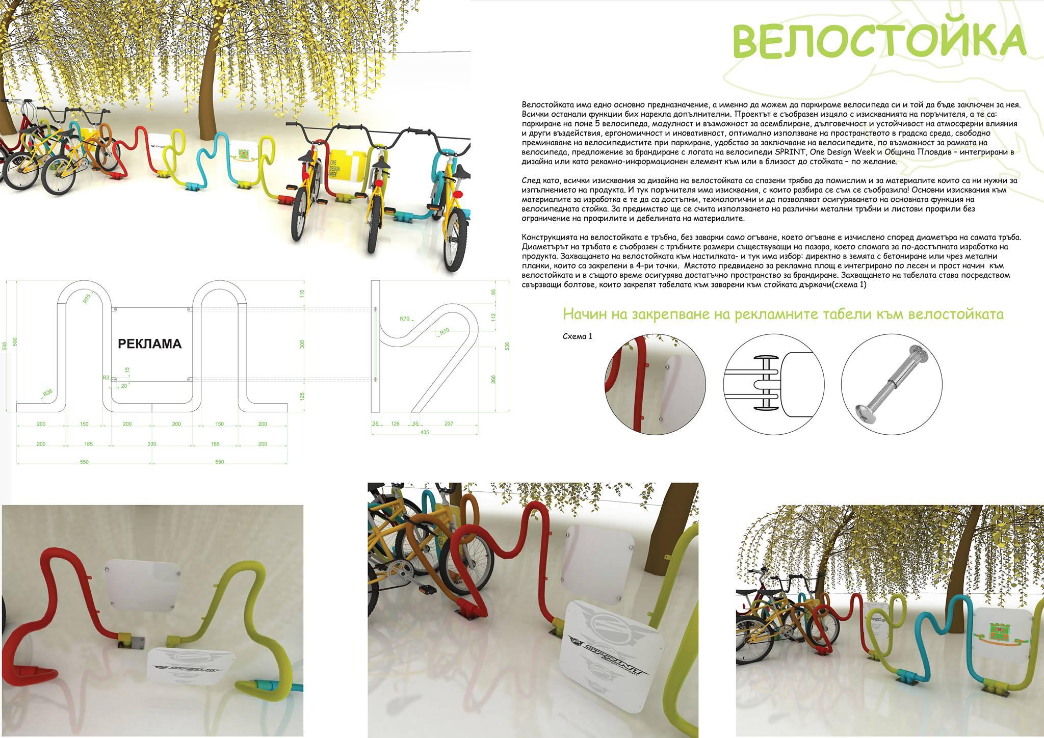Produktov dizajn - velostojka 3