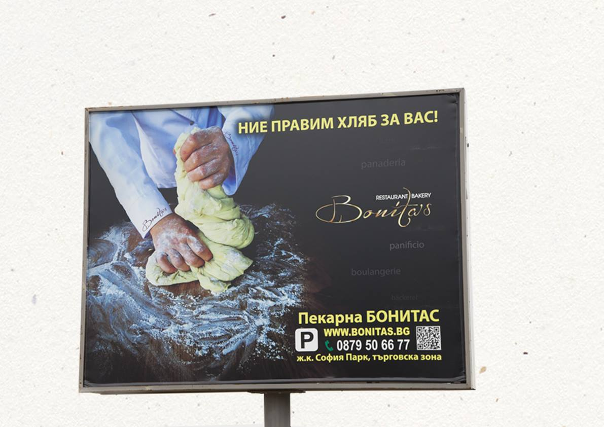 Vynshna reklama - grafichen dizajn uslugi