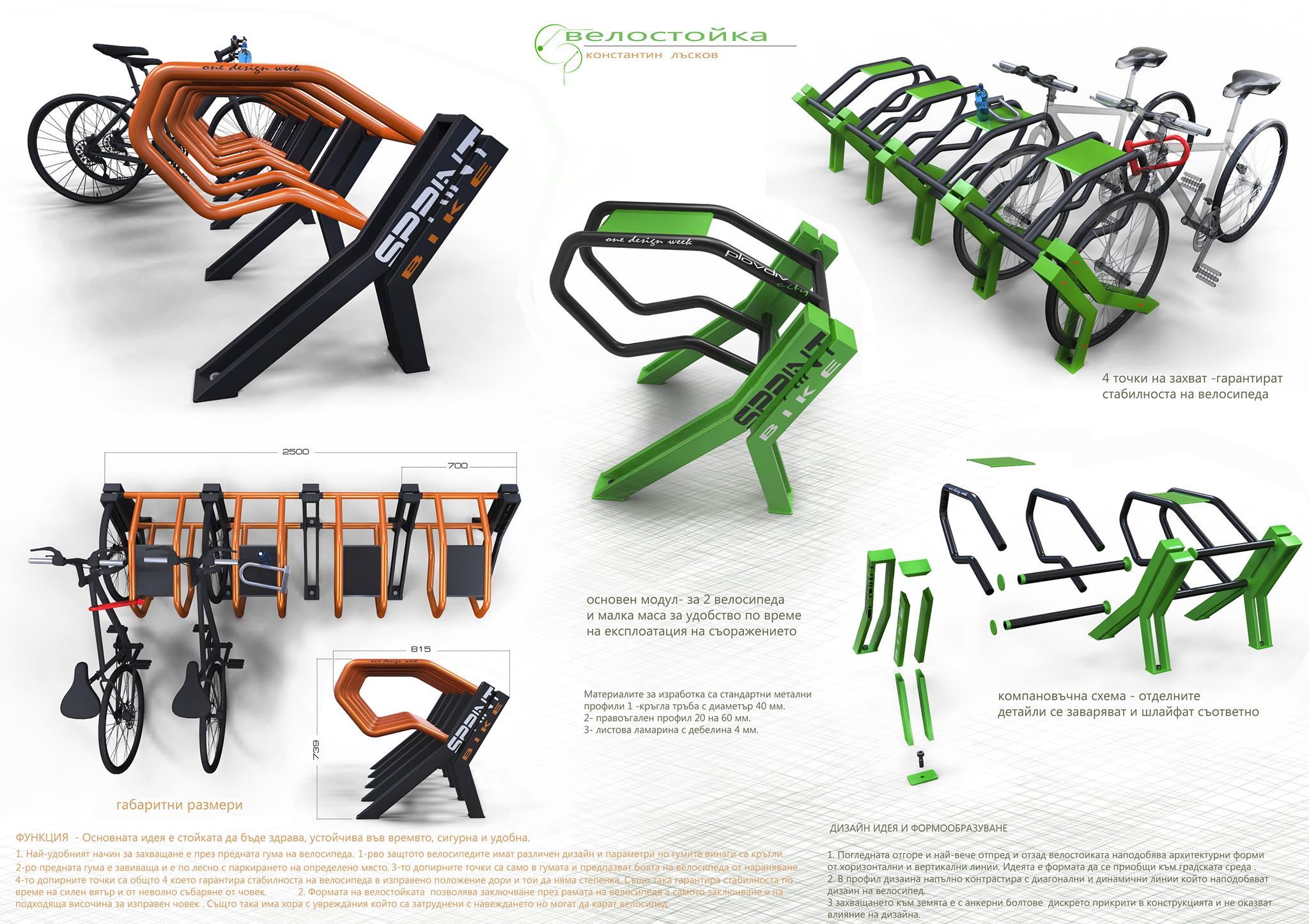 Produktov dizajn - velostojka za gradska sreda 1